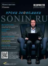 Sonin.ru: Уроки экономики. Константин Сонин