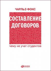 Составление Договоров. Чарльз Фокс