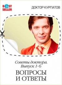 Советы доктора Курпатова. 1-6 выпуск