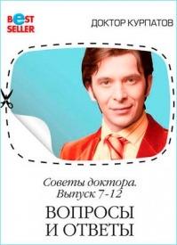 Советы доктора. 7-12 выпуск. Вопросы и ответы. Андрей Курпатов