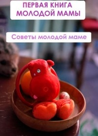 Советы молодой маме. Илья Мельников
