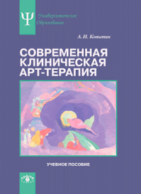 Современная клиническая арт-терапия. Александр Копытин