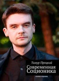 Современная Соционика. Тимур Процкий