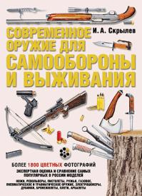 Современное оружие для самообороны и выживания. Игорь Скрылев