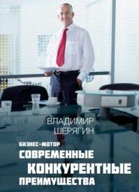 Современные конкурентные преимущества. Владимир Шерягин