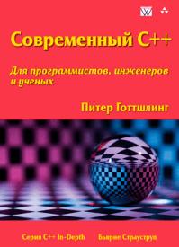 Современный C++.Питер Готтшлинг