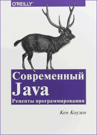 Современный Java. Кен Коузен