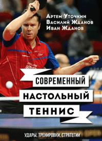 Современный настольный теннис. Артем Уточкин, Василий Жданов, Иван Жданов