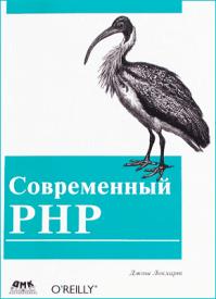 Современный PHP. Джош Локхарт