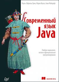Современный язык Java. Алан Майкрофт, Рауль-Габриэль Урма, Марио Фуско