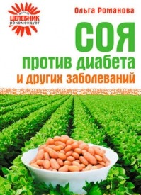 Соя против диабета и других заболеваний. Ольга Романова