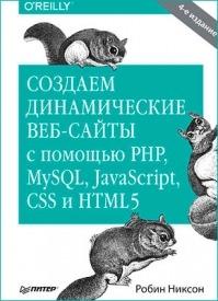 Робин Никсон. Создаем динамические веб-сайты с помощью PHP, MySQL, JavaScript, CSS и HTML5