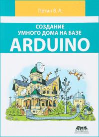 Создание умного дома на базе Arduino. Виктор Петин