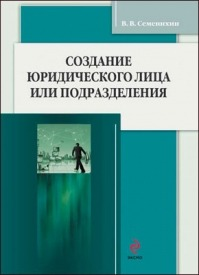 Создание юридического лица или подразделения. Виталий Викторович Семенихин