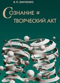 Сознание и творческий акт. В. П. Зинченко