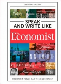 Speak and Write like The Economist. Сергей Кузнецов