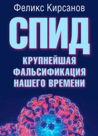 СПИД – крупнейшая фальсификация нашего времени. Феликс Кирсанов