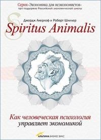 Spiritus Animalis. Роберт Шиллер, Джордж Акерлоф