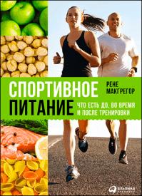 Спортивное питание. Рене Макгрегор