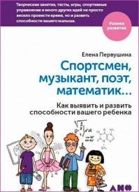 Спортсмен, музыкант, поэт, математик… Елена Первушина
