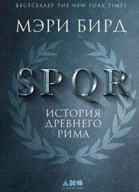 SPQR. История Древнего Рим. Мэри Бирд
