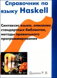 Справочник по языку Haskell. Роман Душкин