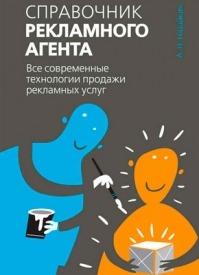 Справочник рекламного агента. Александр Назайкин