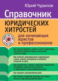 Справочник юридических хитростей. Юрий Чурилов