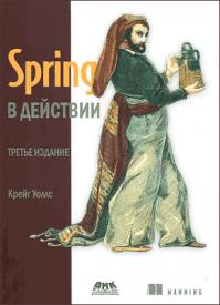 Spring в действии. Крейг Уоллс