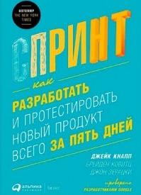Спринт. Джейк Кнапп, Брейден Ковитц, Джон Зерацки