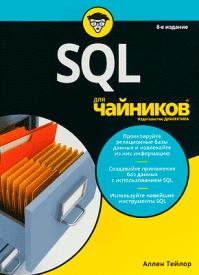 SQL для чайников. Аллен Тейлор