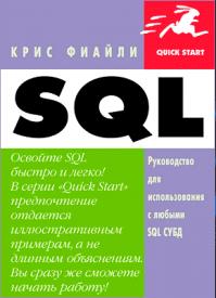SQL: Руководство по изучению языка. Крис Фиайли