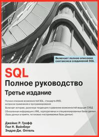 SQL. Полное руководство. Джеймс Р. Грофф, Пол Н. Вайнберг, Эндрю Дж. Оппель