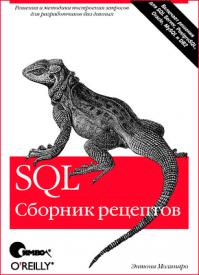 SQL. Сборник рецептов. Энтони Молинаро