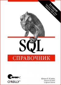SQL. Справочник. Дэниэл Кляйн, Брэнд Хант, Кевин Кляйн