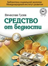 Средство от бедности. Вячеслав Гусев