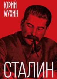 Сталин – хозяин Советского Союза. Юрий Мухин