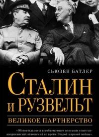 Сталин и Рузвельт. Великое партнерство. Сьюзен Батлер