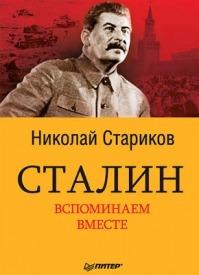 Сталин. Вспоминаем вместе. Николай Стариков