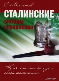 Сталинские методы управления. Сергей Молотов