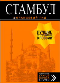 Оранжевый гид: Стамбул