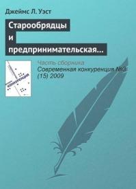 Старообрядцы и предпринимательская культура в царской России. Джеймс Л. Уэст