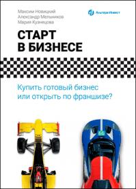 Старт в бизнесе. Мария Кузнецова, Александр Мельников, Максим Новицкий