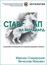 Стартап на миллиард. Максим Спиридонов, Вячеслав Макович