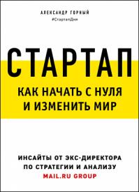 Стартап. Александр Горный