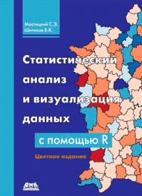 Статистический анализ и визуализация данных с помощью R. Шитиков Владимир Кириллович, Мастицкий Сергей Эдуардович
