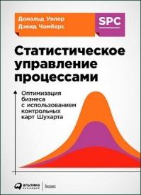 Статистическое управление процессами. Дональд Уилер, Дэвид Чамберс