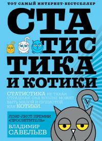 Статистика и котики. Владимир Савельев