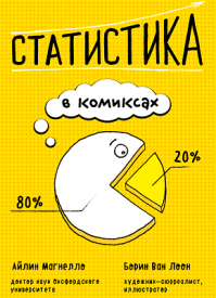 Статистика в комиксах. Эйлин Магнелло