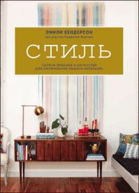 Стиль. Эмили Хендерсон, Анджелин Борскис